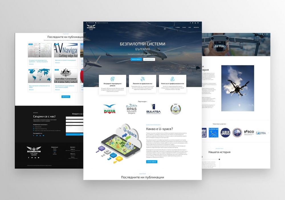 Unmanned systems Bulgaria Web Development